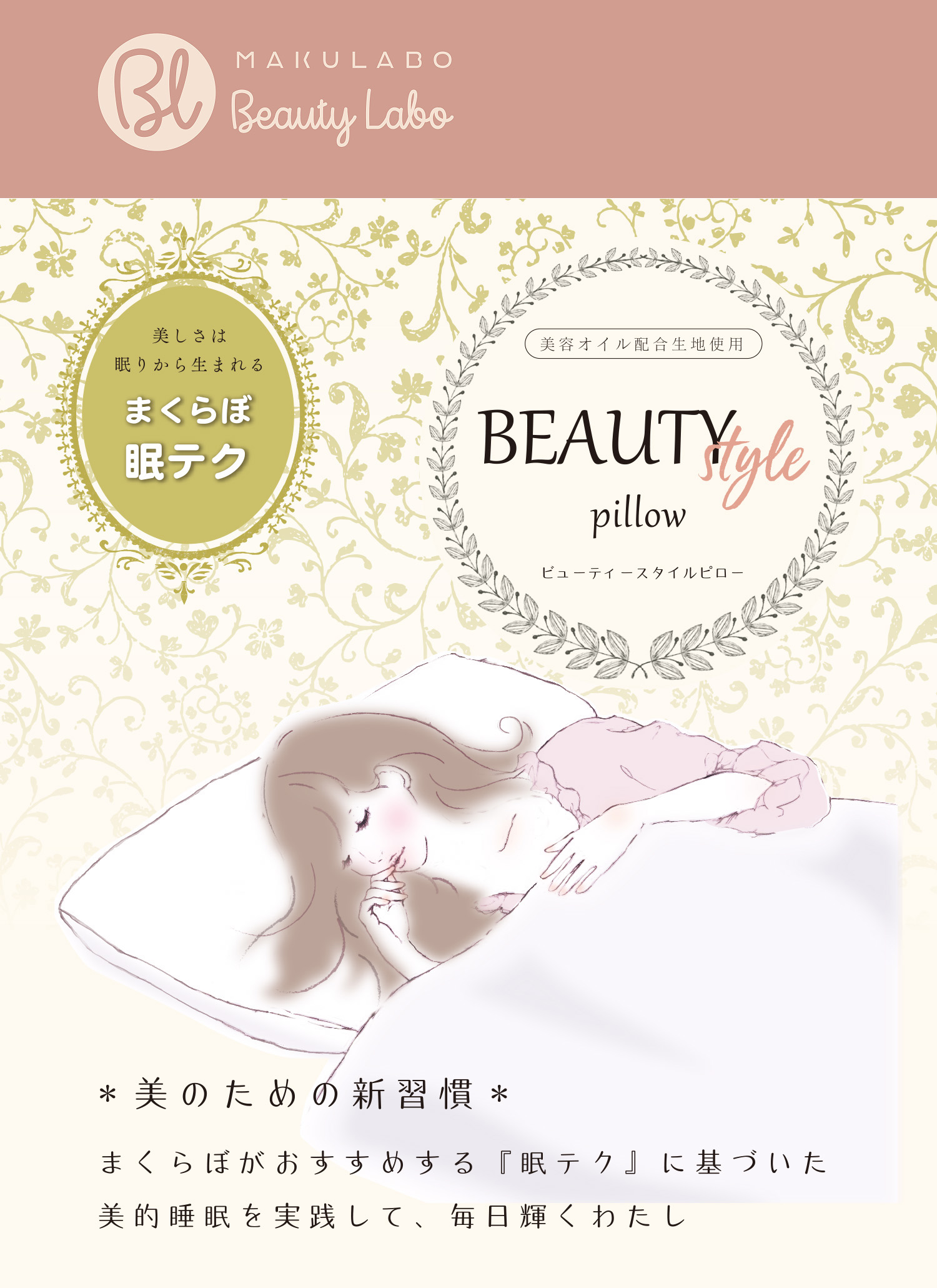 BEAUTYstylePillow