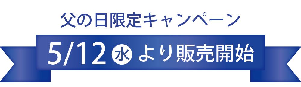 父の日限定キャンペーン5月12日より販売開始