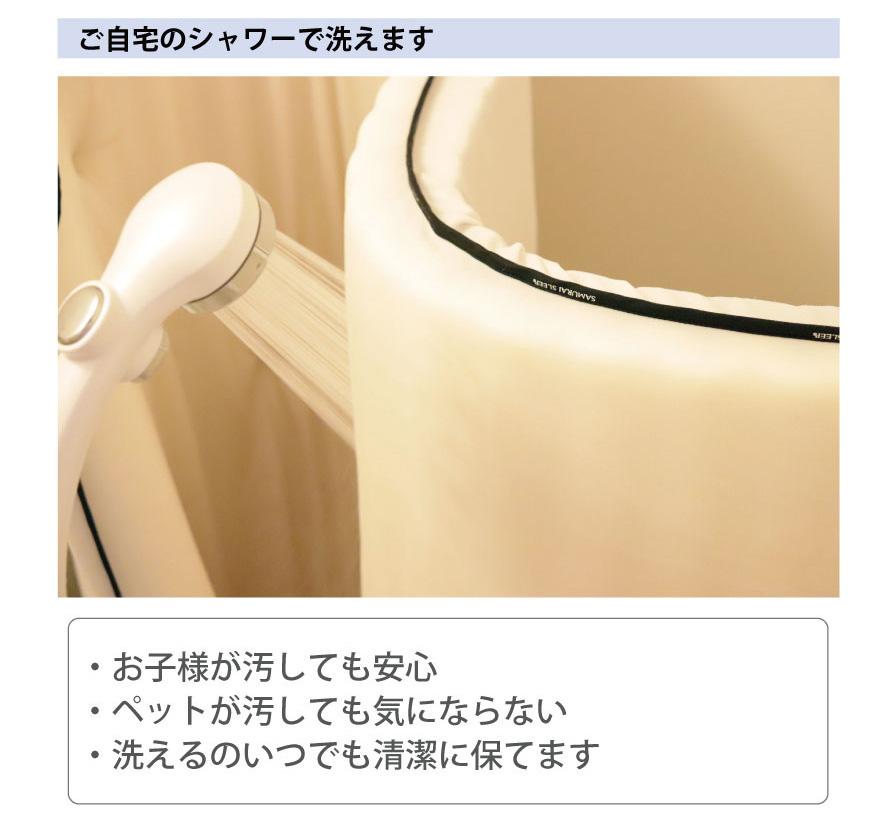 ご自宅のシャワーで洗えます