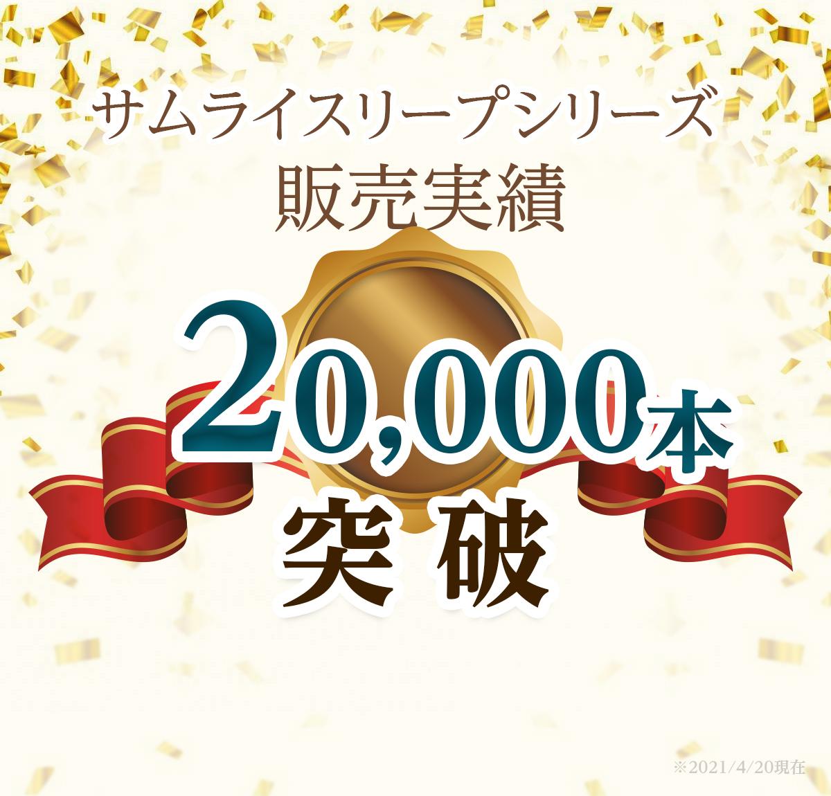 2万本突破
