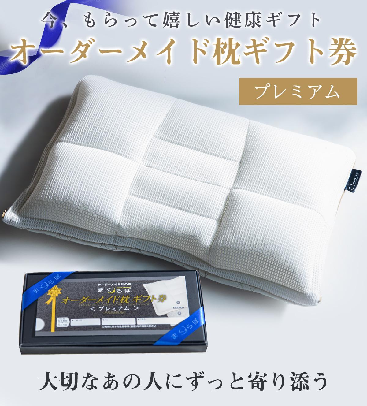 オーダーメイド枕ギフト券