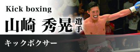 キックボクシング 山崎秀晃選手
