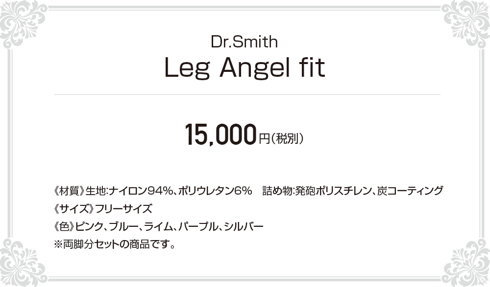 Dr.Smith Leg Angel fit 15,000円(税別)