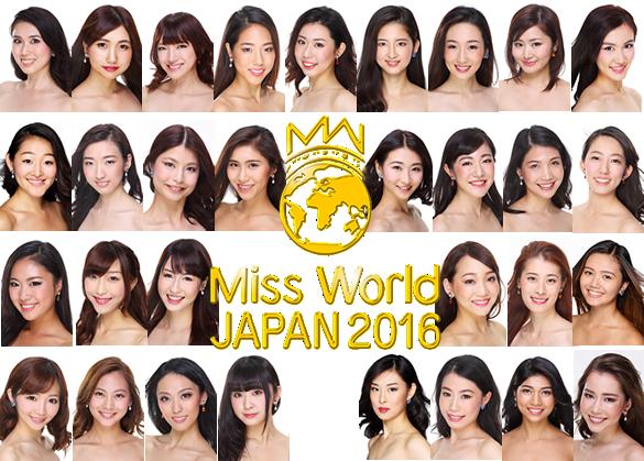 ジャパン 2019 リスト ミス ワールド ファイナ