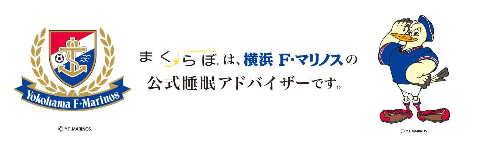 横浜F・マリノス睡眠アドバイザー