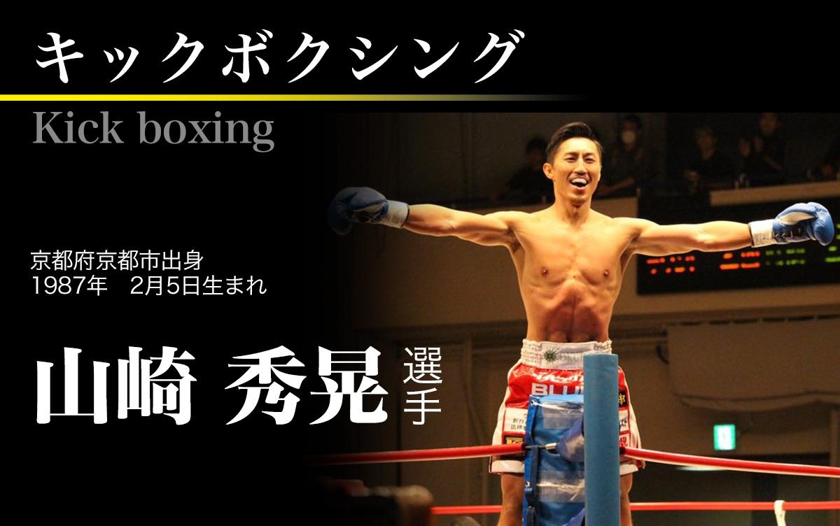 キックボクシング山崎秀晃選手