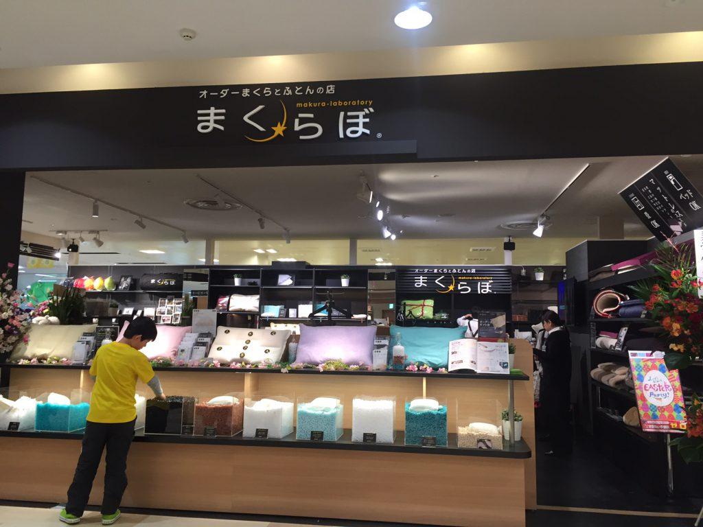 まくらぼイオン秦野店オープン!! | オーダーメイド枕の店 ...