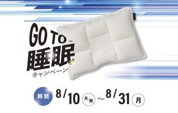 まくらぼ「GoTo睡眠キャンペーン」全国28店舗で8/10〜8/31開催!