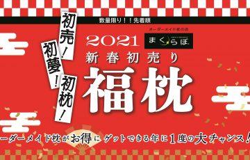 2021新春初売り「福枕」