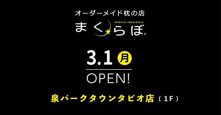 3/1(月)まくらぼ泉パークタウンタピオ店OPEN