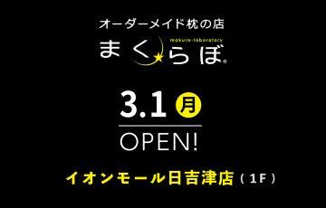 3/1(月)まくらぼイオンモール日吉津店OPEN