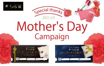 まくらぼ Mother's Day Campaign